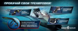 pro_snorkel_-_1000x400_1